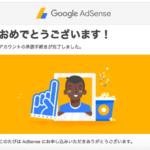 GoogleAdSense承認のメール画面のスクリーンショット