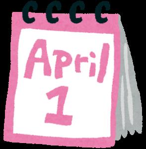 4月1日のカレンダー