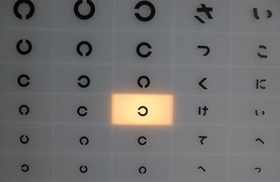 初回免許更新の視力検査