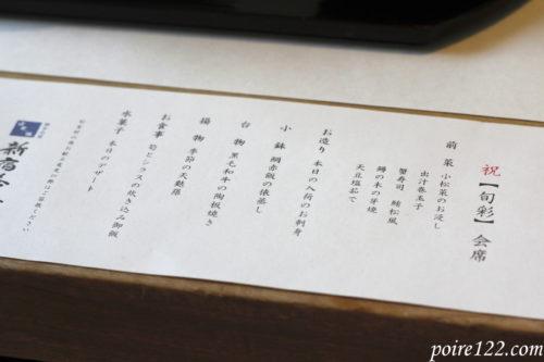 北大路の新宿茶寮のお品書き