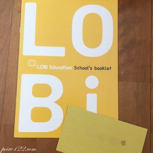 LOBi エデュケーション