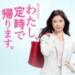 吉高由里子主演ドラマ『わたし、定時で帰ります。』ロケ地12選